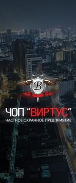 ООО ЧОО Виртус