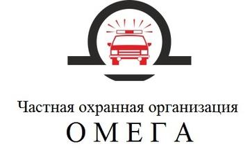 ООО ЧОО Омега
