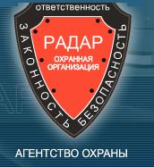 ООО ЧОО Радар