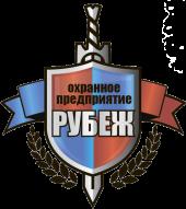 ООО ЧОО Рубеж