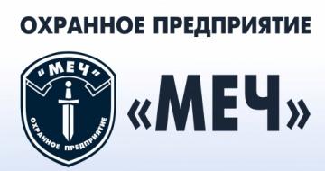 ООО ООО ОП «МЕЧ»