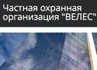 Охрана складов, цены от ООО ЧОО ВЕЛЕС в Перми