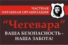 Охрана домов и коттеджей от ООО ЧОО Чегевара в Перми