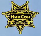 ООО ЧОО НикСон
